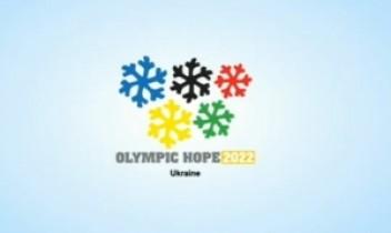Lvov candidează la organizarea Jocurilor Olimpice de Iarnă din 2022